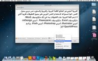 Arabic Genie 5.4.0 screenshot. Click to enlarge!