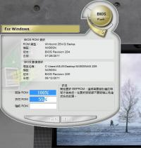 ASUS WinFlash 2.42.0 screenshot. Click to enlarge!