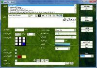 Azkar 2.0 screenshot. Click to enlarge!