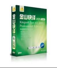 Kingsoft Fast AIT (TranslationExpress) 2009 screenshot. Click to enlarge!