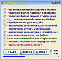 VRCP ARSKill 1.8.6.2015.0 screenshot. Click to enlarge!